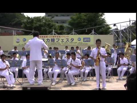 Mission Impossible Theme スパイ大作戦のテーマ   Japanese Navy Band HIGH1