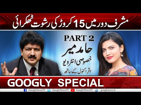 Watch Part 2 Of Hamid Mir's Special Interview   Googly News TV