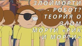 Теория Рик и Морти ТЕОРИЯ О ЗЛОМ МОРТИ 1