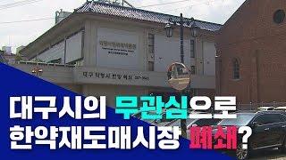 [대구MBC뉴스] 전국 유일 한약재 도매시장 존폐 위기