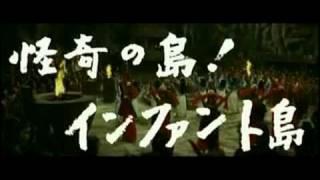 Godzilla vs The Thing (Mothra) HD Trailer