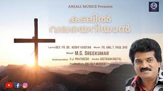 Kadalil Vala Eriyan | M.G. Sreekumar | Christian Devotional Song | The Return | ക്രിസ്തീയ ഭക്തിഗാനം