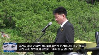 노무현 대통령 6주기, 노건호 돌직구에 김무성 표정