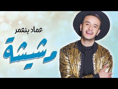 Imad Benaomar - Mchicha (EXCLUSIVE Music Video)   (عماد بنعمر - مشيشة (فيديو كليب حصري