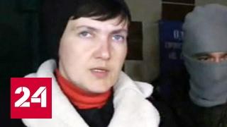Савченко призвала Украину и республики Донбасса к массовому обмену пленными