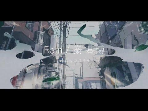 Rain / 秦 基博 (original version by 大江千里) full covered by 春茶