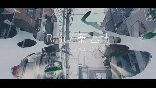Rain / 秦 基博 (original Version By 大江千里) Full Covered By 春茶