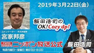 2019年3月22日(金)コメンテーター宮家邦彦