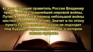 Пророчество. Путин не Царь