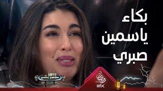 ياسمين صبري تبجي بعد خرعة رامز جلال