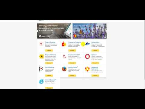 Как скачать точно с официального сайта браузер  Яндекс