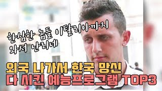 외국 나가서 한국 망신 다 시킨 예능프로그램 TOP3