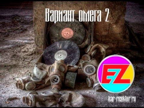 Скачать Игру Сталкер Вариант Омега 2 Холодное Лето 2014 - фото 7