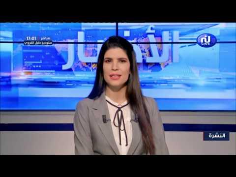 نشرة أخبار الساعة 17:00 ليوم السبت 20 آفريل 2019