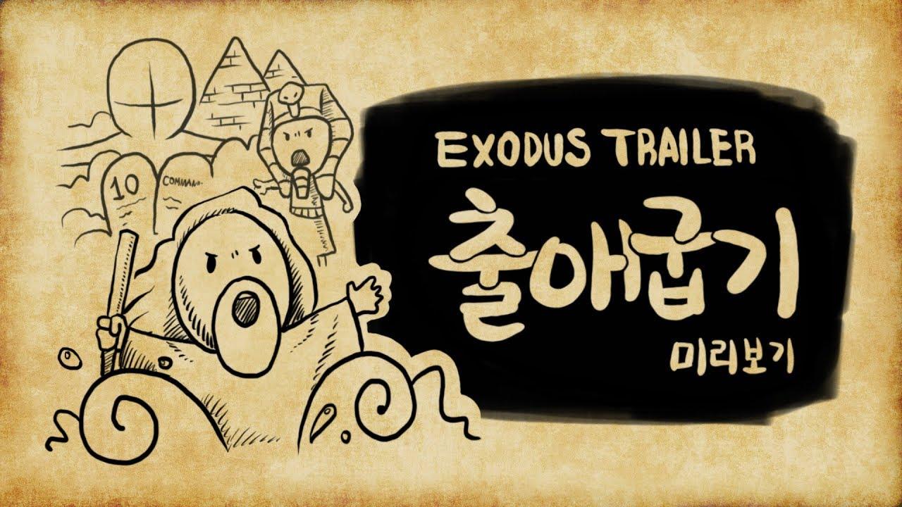 출애굽기 미리보기 - Exodus Trailer