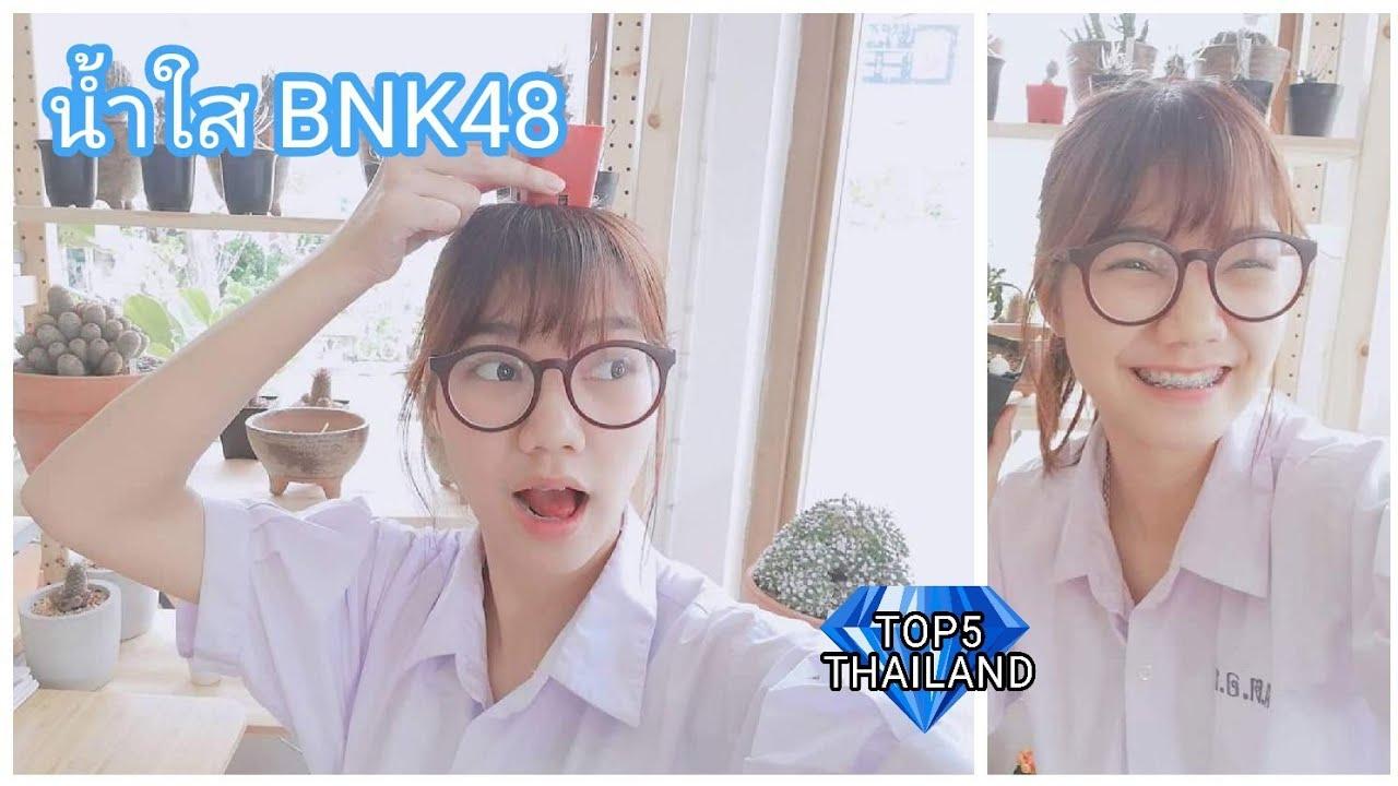 5 อันดับ ความโก๊ะของสาวแว่น น้ำใส BNK48