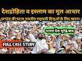 सावधान। दरभंगा की घटना एक बडे गदर का संकेत है। Darbhanga Bihar