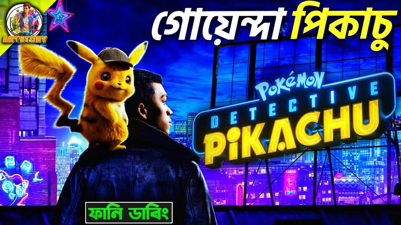 Download Pokémon Detective Pikachu   Movie Bangla Dubbing Recap   ARtStory