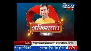 Shksiyat || शख्सियत || STV Haryana News