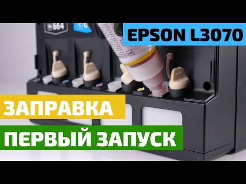 Заправка и первый запуск Epson L3070