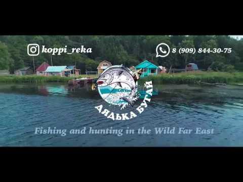 Отдых и рыбалка на реке Коппи в Хабаровском крае. Рыболовная база Дядька Бугай