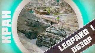 Leopard 1 -  вид хищных млекопитающих семейства кошачьих