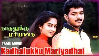 Vijay Latest Tamil Movie || Kadhalukku Mariyadhai  || Full Movie || Shalini, Fazil, Sangili || HD