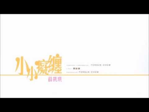 [D.J.Memories] 小小癡纏 - 薛凱琪(Fiona Sit)