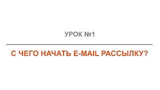 Эффективный E-mail маркетинг. Урок 1: С чего начать E-mail рассылку?