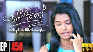 Sangeethe | Episode 450 11th January 2021 Thumbnail