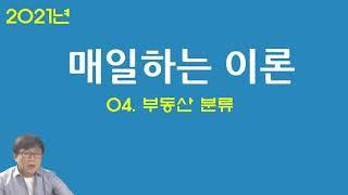 2021 매론(빵구노트) / 04. 부동산 분류