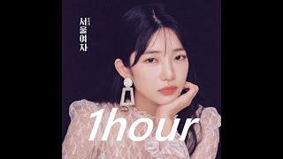 유키카 YUKIKA - 「NEON 1989」 : 1hour loop 1시간반복 1時間耐久(作業用)