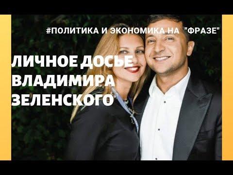 Личное досье  Владимира Зеленского:  родители, дети, жена,  национальность, вера / Фраза