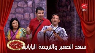 سعد الصغير يترجم إلي اليابانية في مسرح مصر