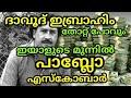 പാബ്ലോ  എസ്കോബാർ | Pablo Escobar | Churulazhiyatha Rahasyangal |