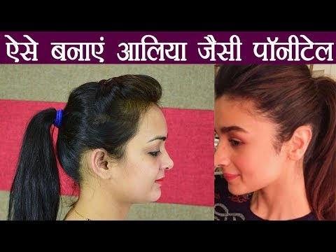 Hairstyle Tutorial: Learn to Make Alia Bhatt style High Volume Ponytail | Boldsky