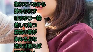 [新曲 洲崎みれん] 永井みゆき cover にこ