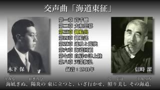 """信時潔 交声曲「海道東征」(詞字幕有) , Nobutoki: Cantata """"Kaido Tose"""" (1941)"""