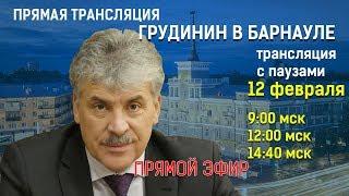 Грудинин в Барнауле