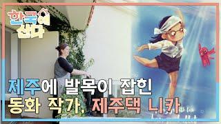 한국에 산다 - 제주댁 니카의 그림일기_#001