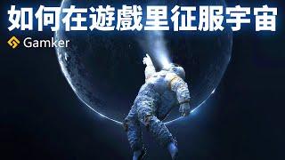 如何在遊戲中征服宇宙:聊太空遊戲的發展【就知道玩遊戲54】 thumbnail