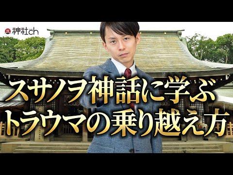 【開運秘伝】スサノヲに学ぶトラウマ心の傷の乗り越え方