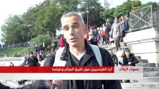 ماذا يقول الفرنسيون عن الجزائر خطير جدا لا يفوتك