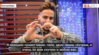 Иностранцы поздравляют своих друзей, родных и всех жителей Екатеринбурга с Новым годом!