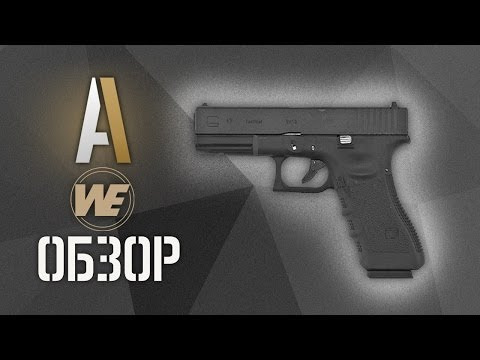 [Обзор] Страйкбольный пистолет WE Glock 17 gen4 GBB