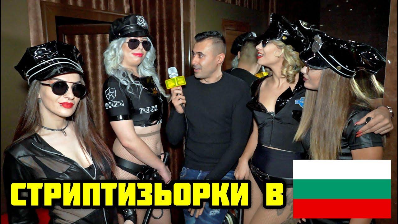 (ВИДЕО) - СТРИПТИЗЬОРКИТЕ В БЪЛГАРИЯ! - Майкоууууу!!! - Какво мислите?