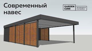 Обзор современного навеса Garden Cube c хозблоком