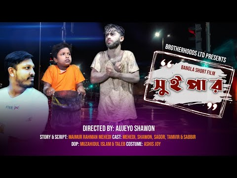 সুইপার [Sweeper] | New Bangla Short Film 2021 Brotherhood's Ltd