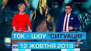 """Ток-шоу """"СИТУАЦІЯ"""" від 12 жовтня 2018 року"""