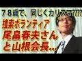 歳は同じだがエライ違い!捜索ボランティアの尾畠春夫さんと山根会長... 竹田恒泰チャンネル2